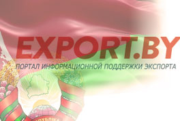 Банер export.by